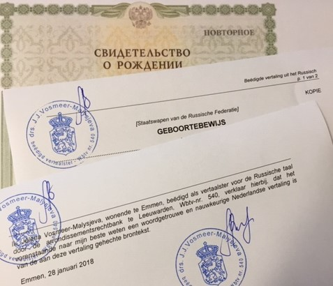 Русское свидетельство о рождении-перевод на нидерландский/голландский